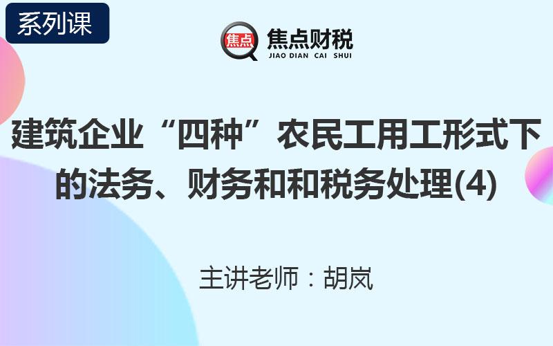 """建筑企业""""四种""""农民工用工形式下的法务、财务和和税务处理(四)"""
